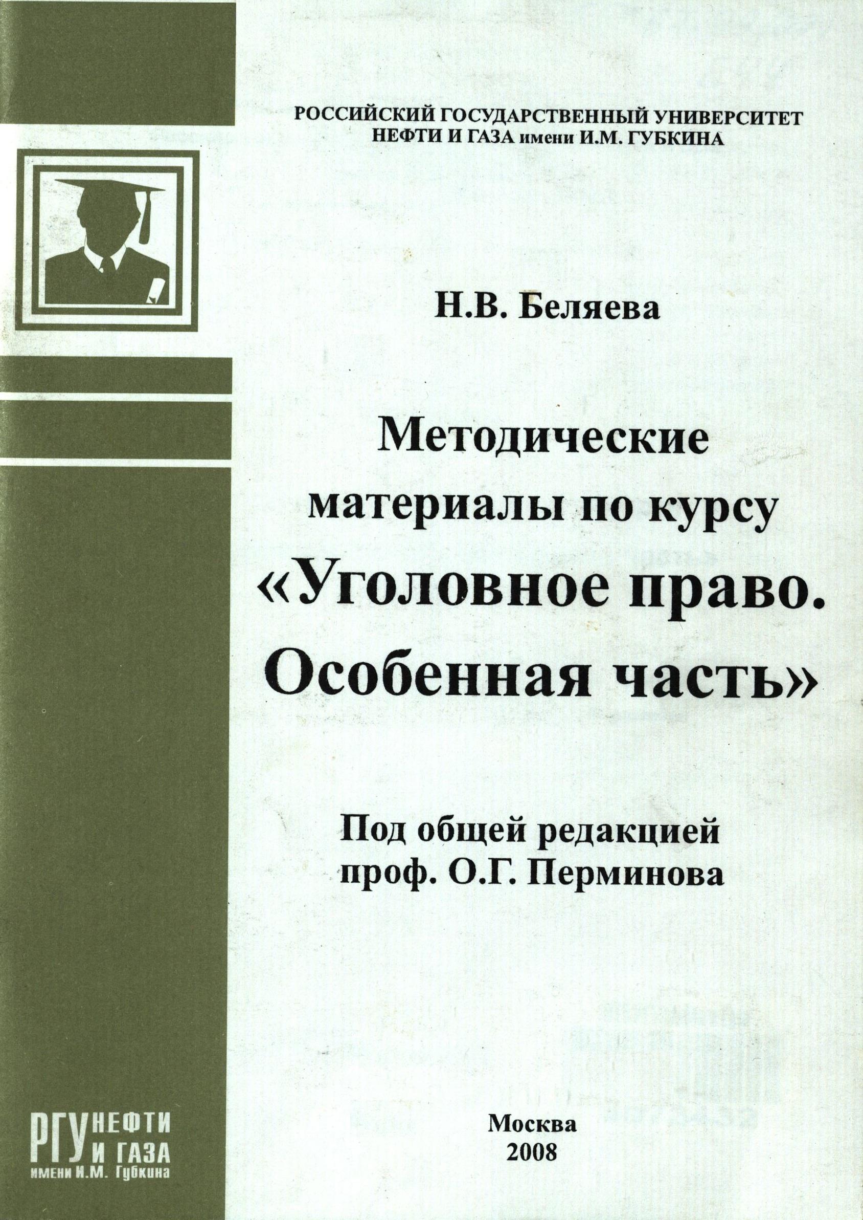 Список рекомендуемой литературы по уголовному праву