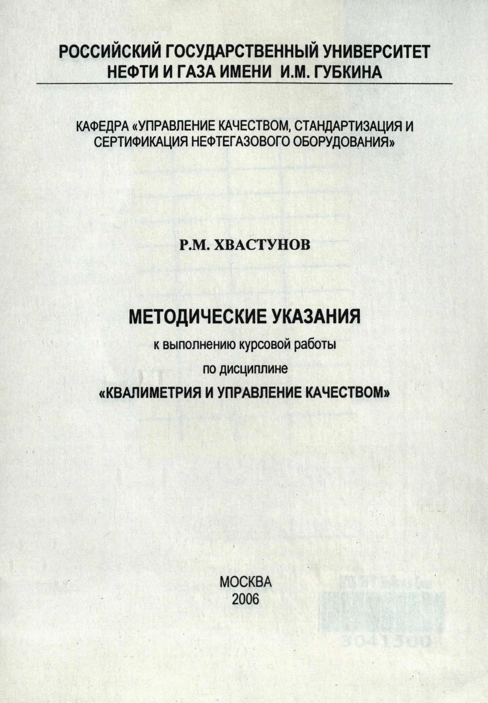 Методические указания к выполнению курсовой работы по дисциплине  Приведена подробная методика выполнения курсовой работы рекомендации по выполнению анализа научно технической литературы касающейся качества