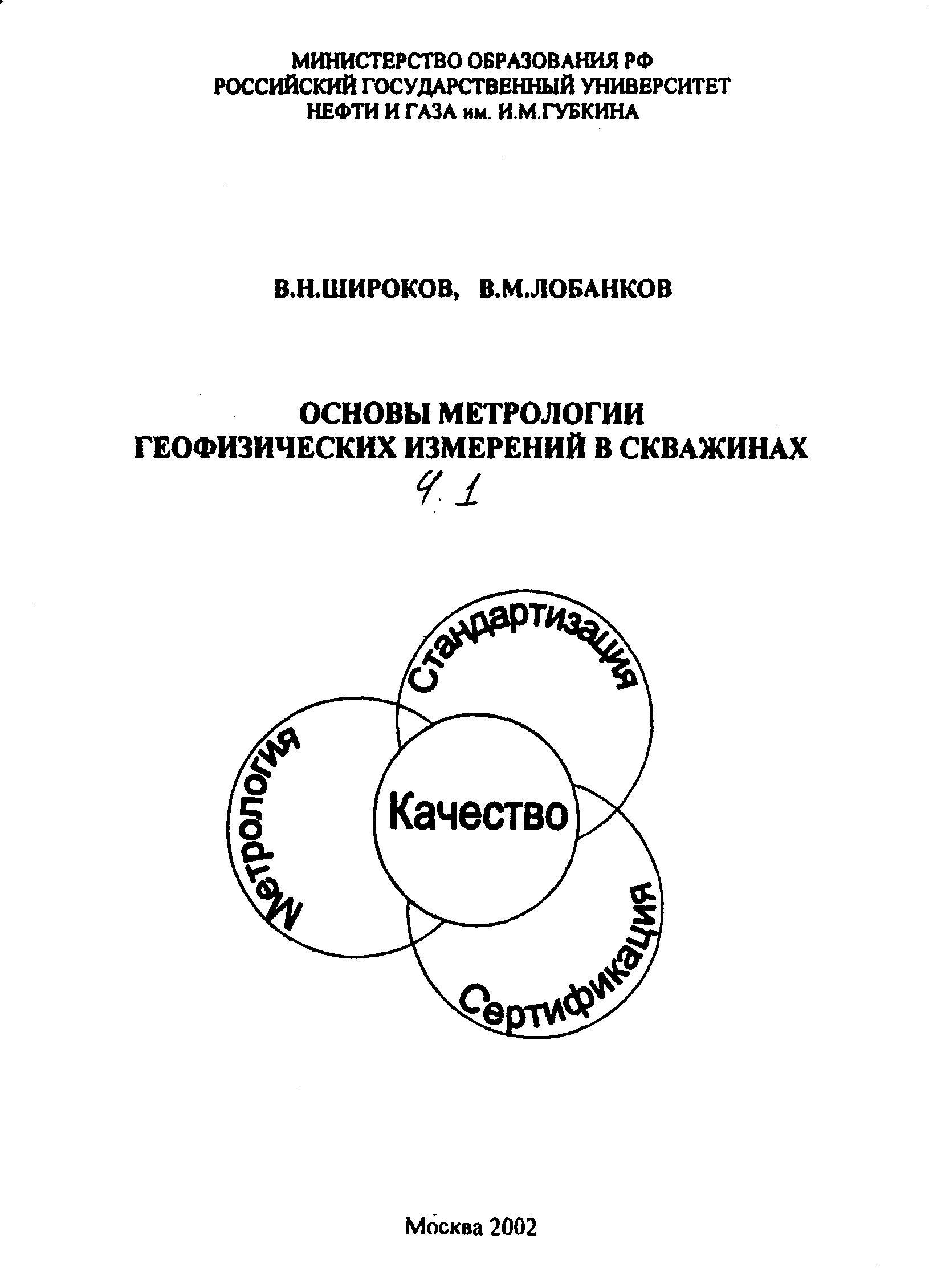 Метрология стандартизация и сертификация погрешности измерений скачать сертификат по гост 22353-77