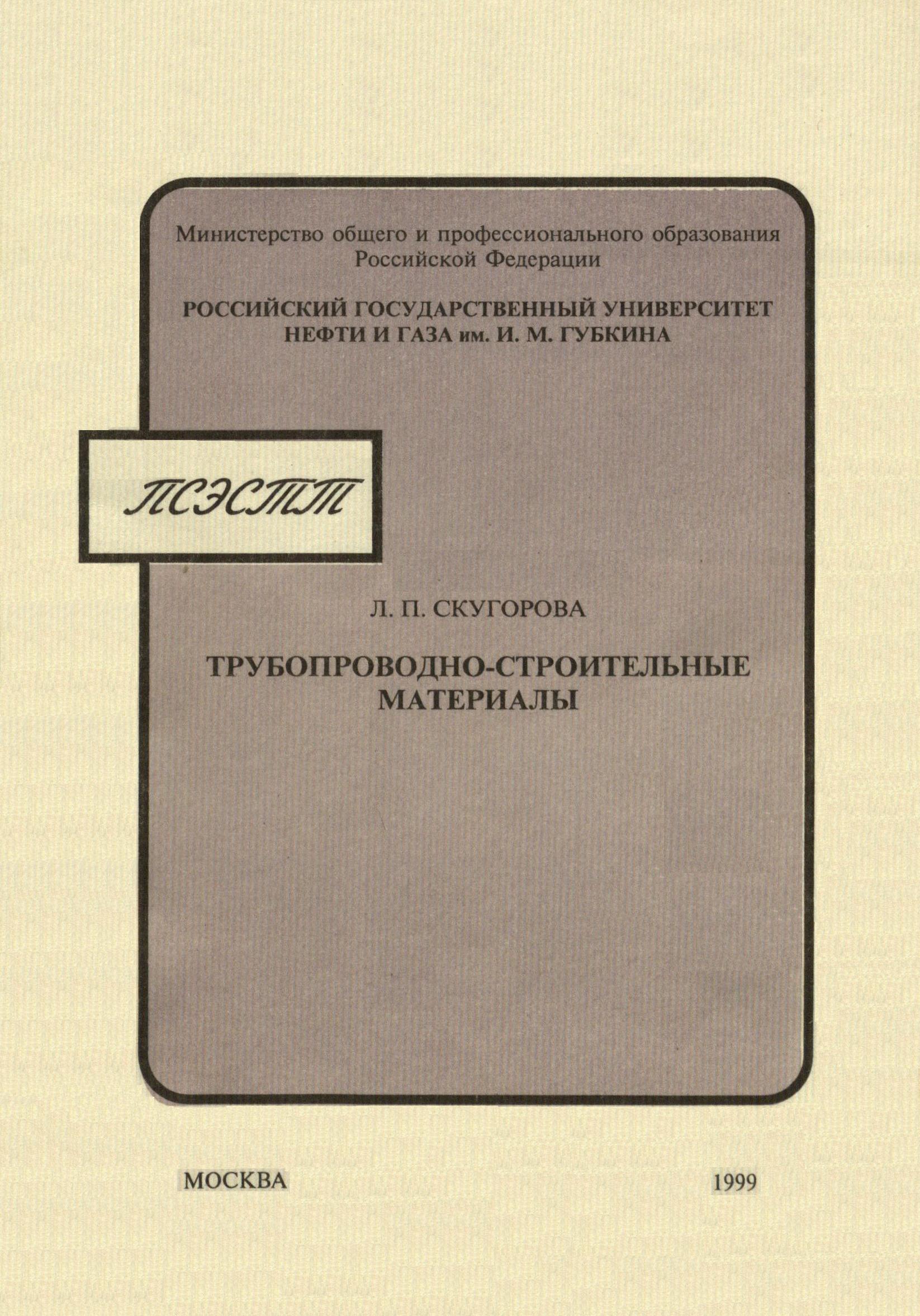 Скугорова л.п трубопроводно-строительные материалы купить строительные материалы в Ижевске