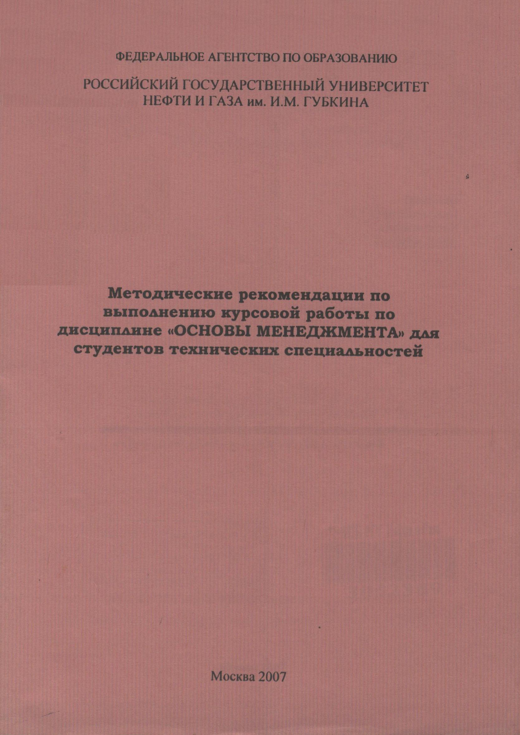 Методические рекомендации по выполнению курсовой работы по  Методические рекомендации по выполнению курсовой работы по дисциплине Основы менеджмента для студентов технических специальностей