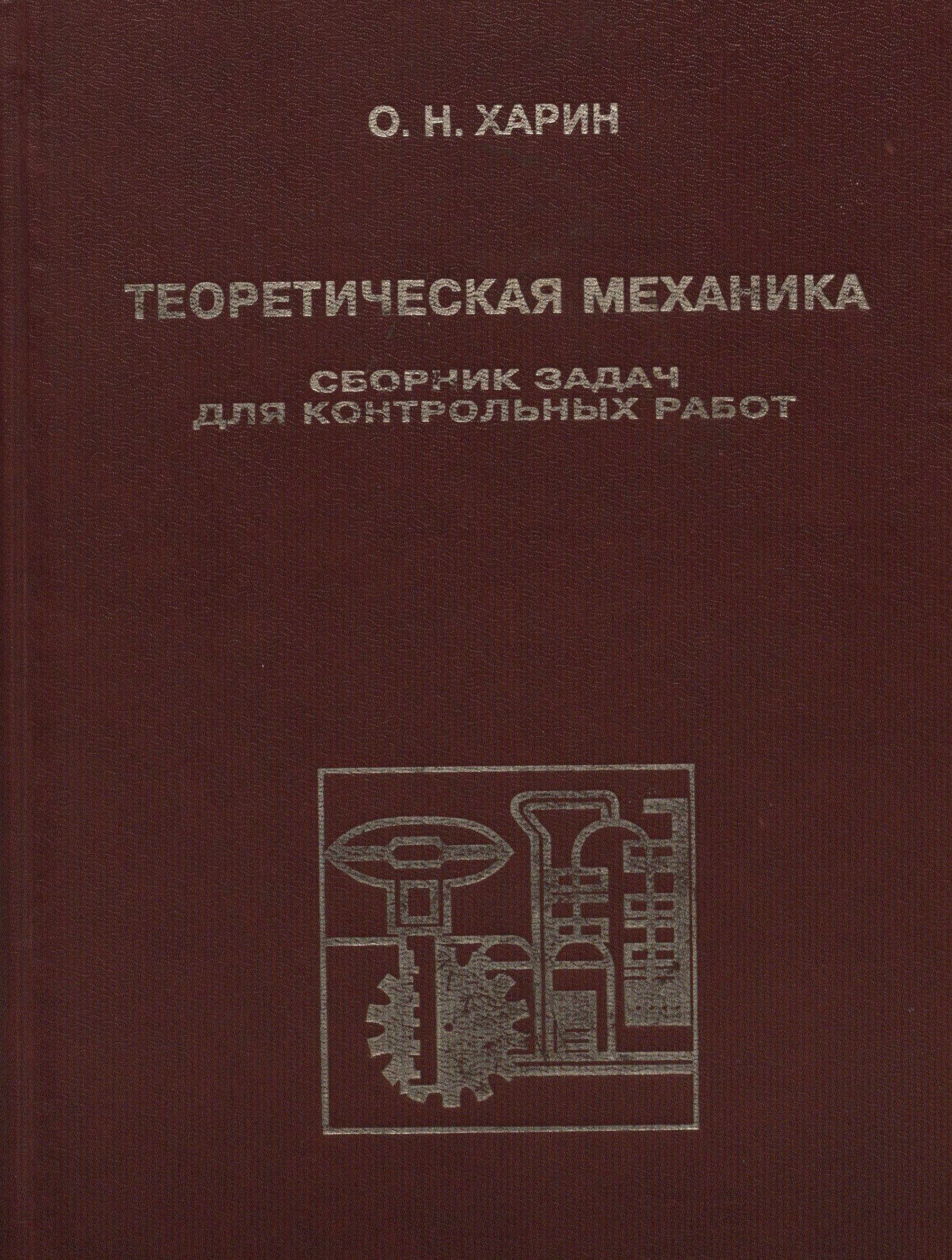 Теоретическая механика Сборник задач для контрольных работ  Сборник задач для контрольных работ