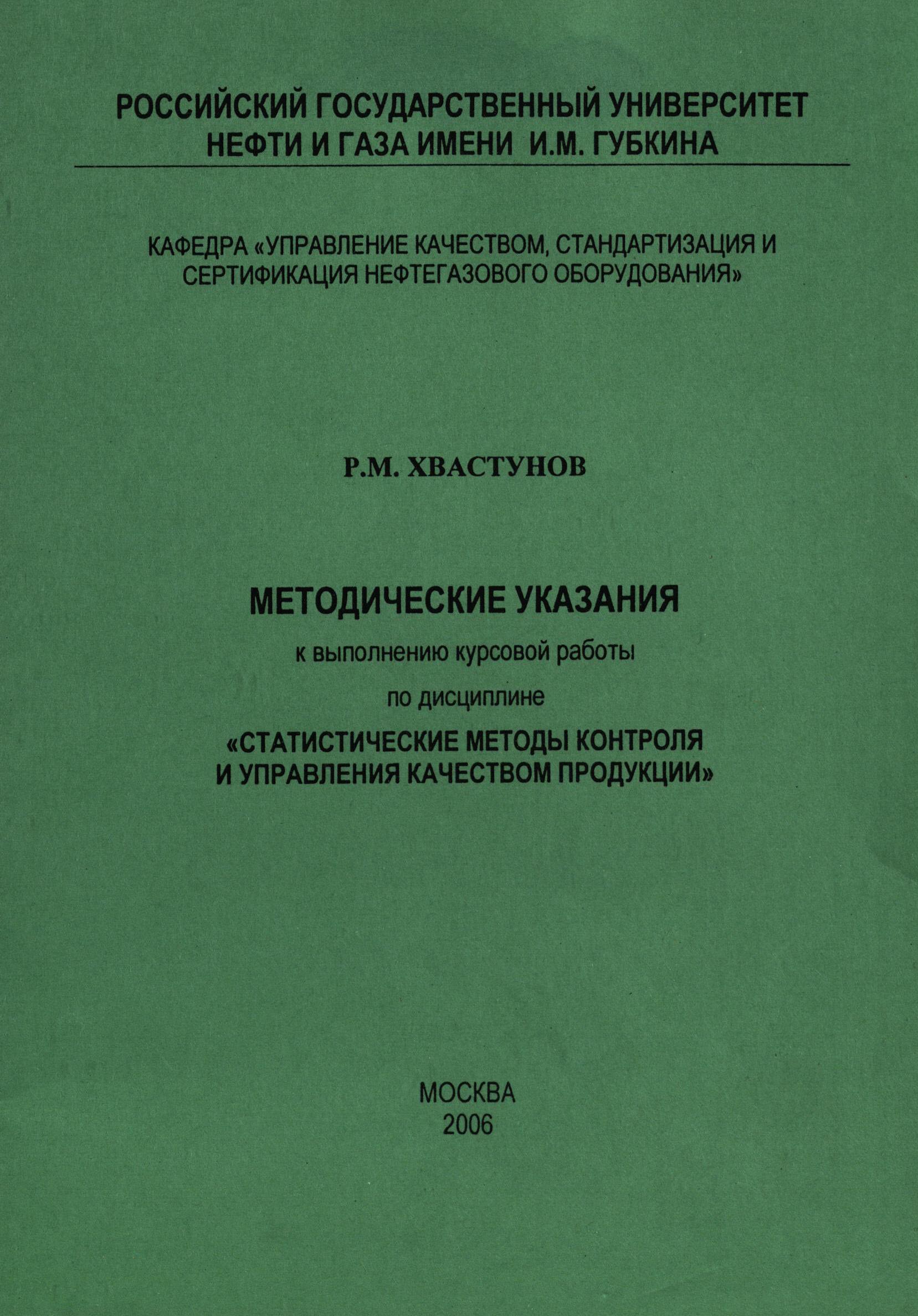Методические указания к выполнению курсовой работы по дисциплине  Приведена подробная методика выполнения курсовой работы рекомендации по выполнению анализа учебной и научной литературы устанавливающей статистические