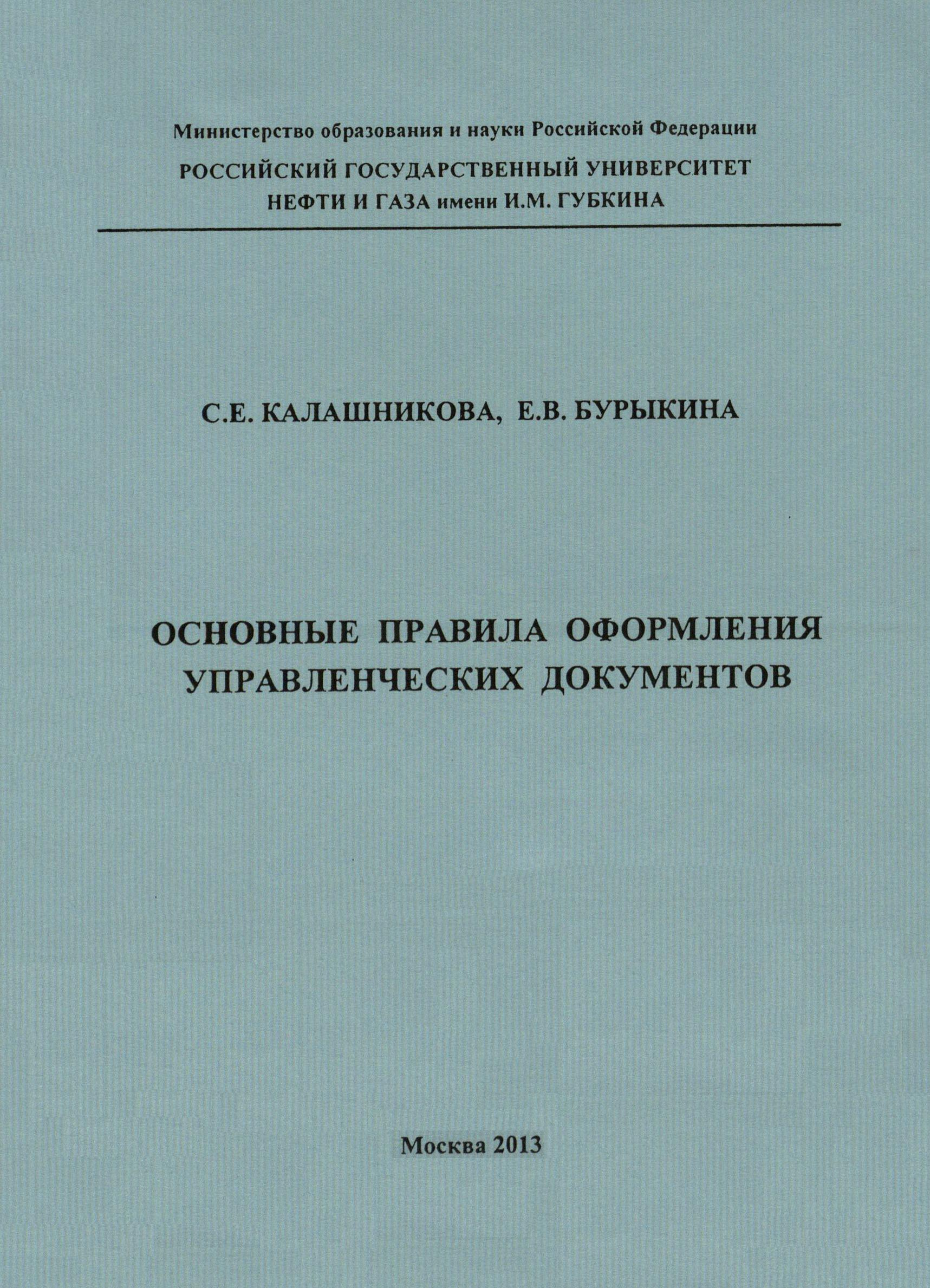 Основные правила оформления управленческих документов  Основные правила оформления управленческих документов