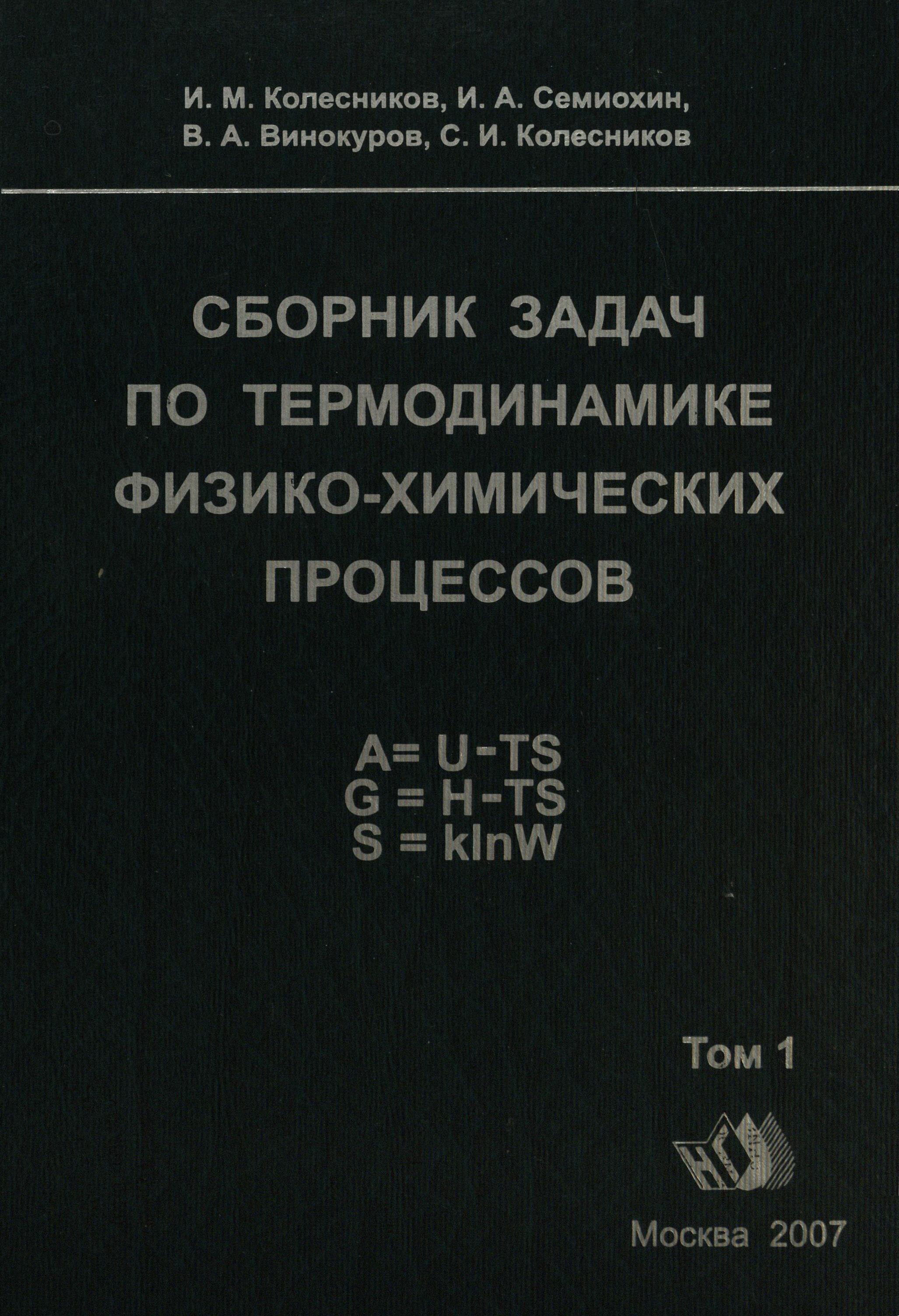 Решебник Сборник Задач По Технической Термодинамике 1981