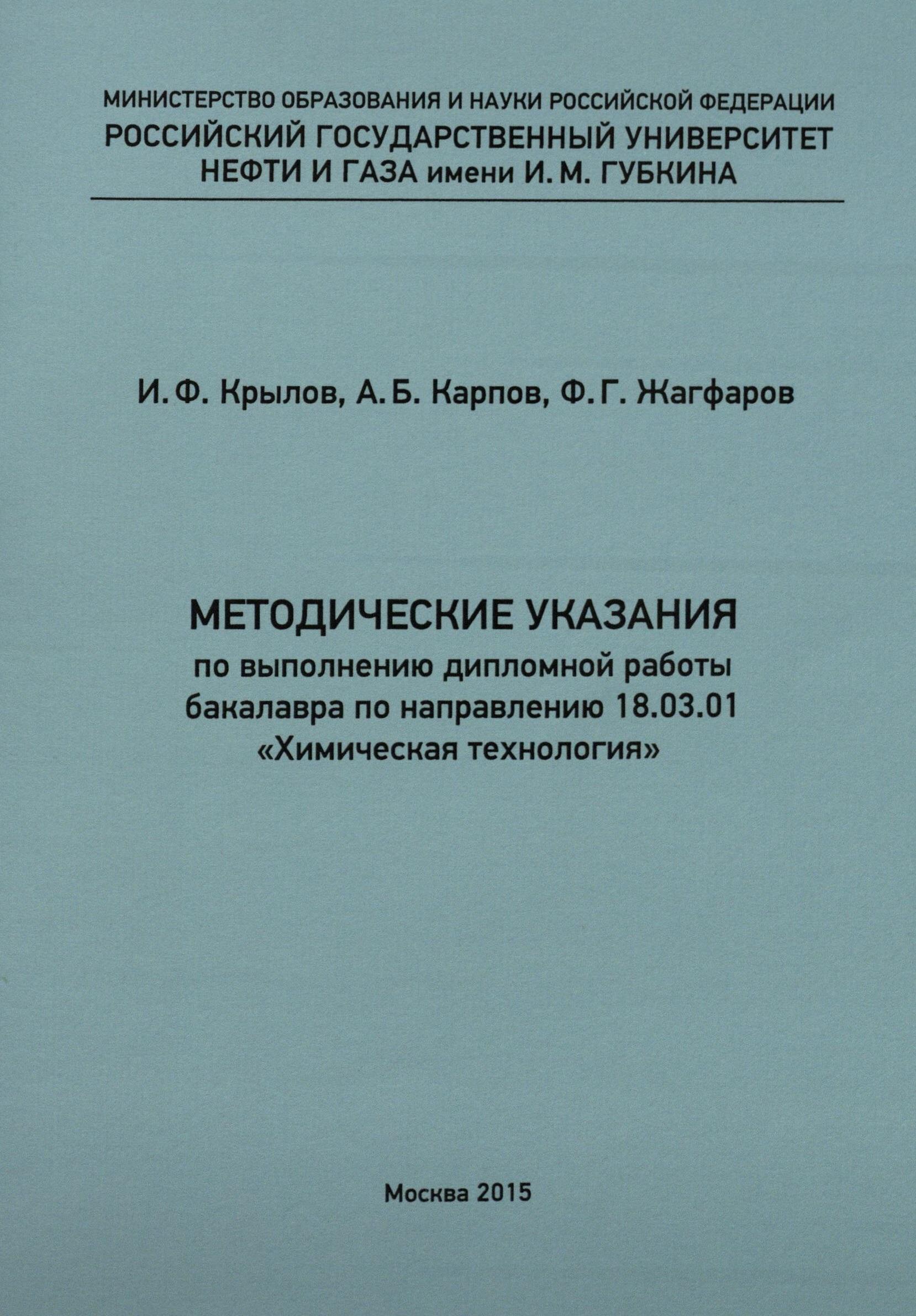 Методические указания по выполнению дипломной работы бакалавра по  Методические указания по выполнению дипломной работы бакалавра по направлению 18 03 01 Химическая технология