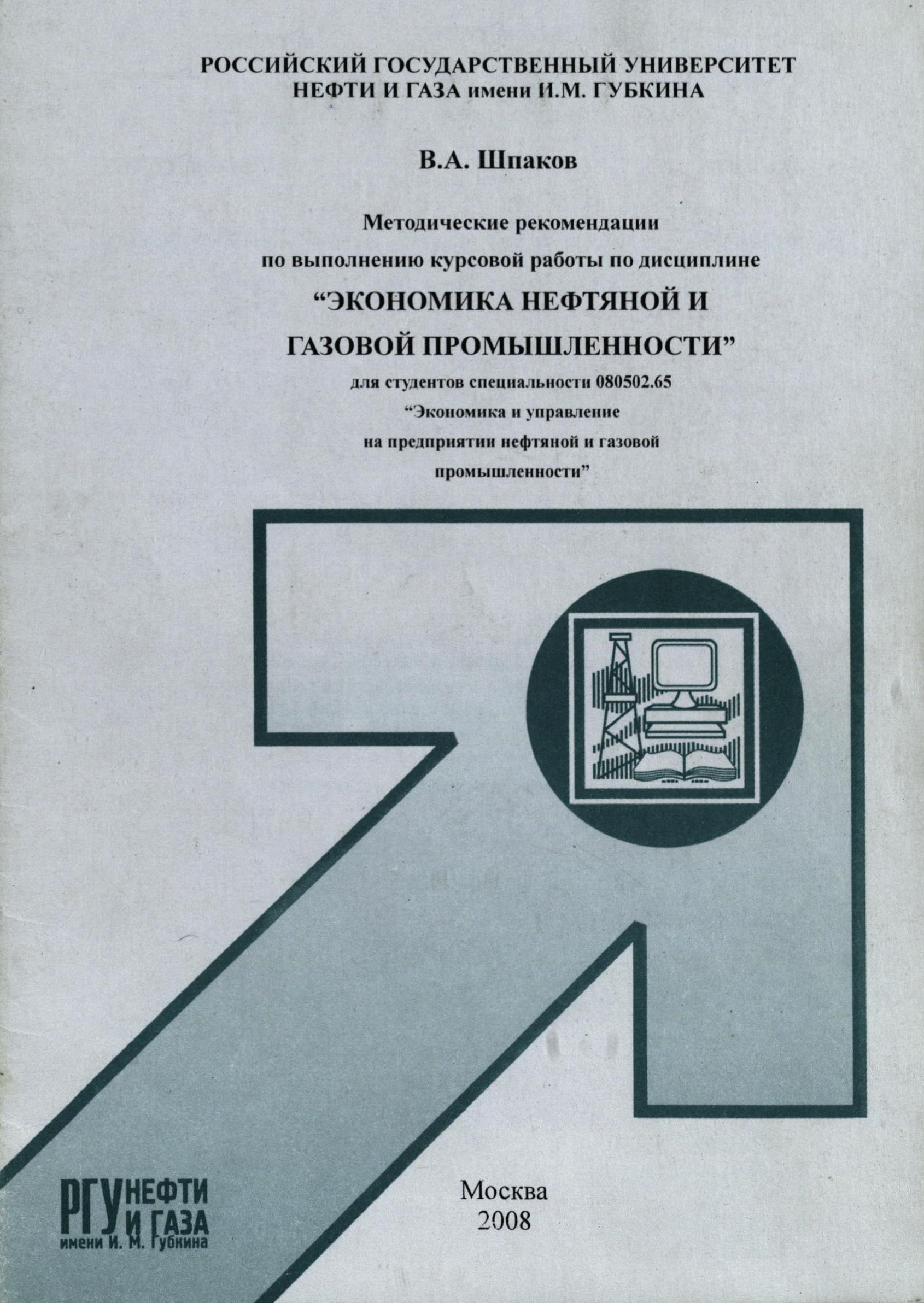 Методические рекомендации по выполнению курсовой работы по  Методические рекомендации по выполнению курсовой работы по дисциплине Экономика нефтяной и газовой промышленности